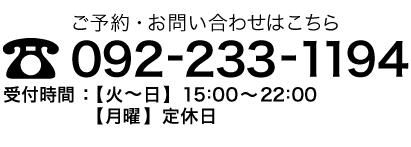 tel:092-233-1194