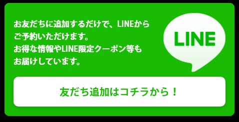 L/S Eybrow LINE 公式アカウントがオープン 友達に追加するだけで、LINEから予約できるようになりました。お得な情報やLINE限定クーポン等もお届けしています。